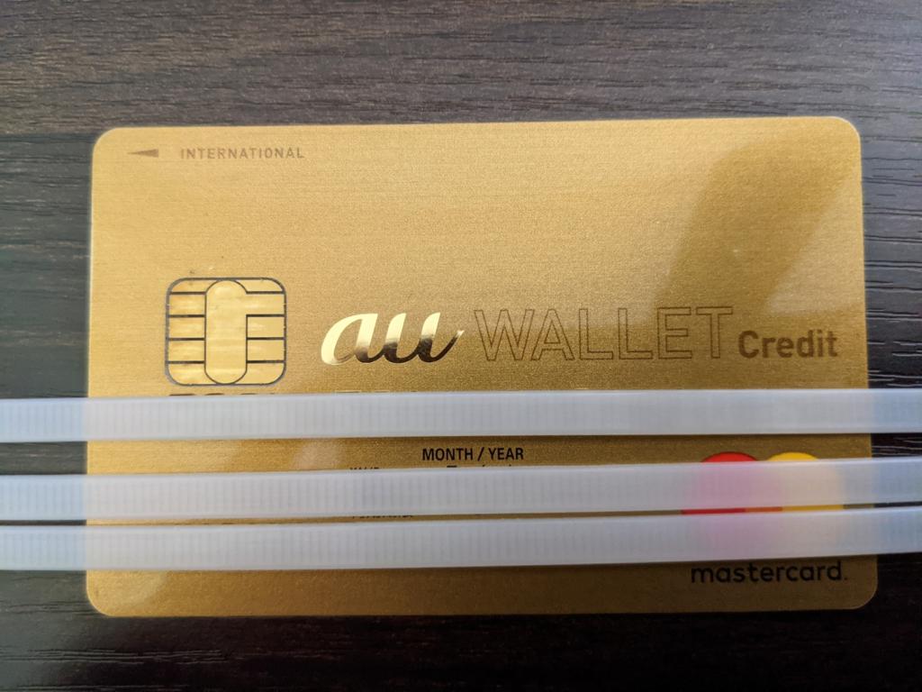 カード aupay ゴールド